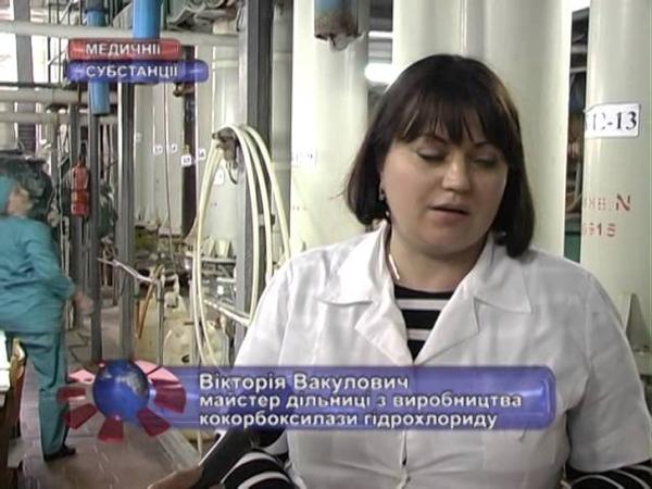 Программа Инновации о Харьковском заводе химических реактивов