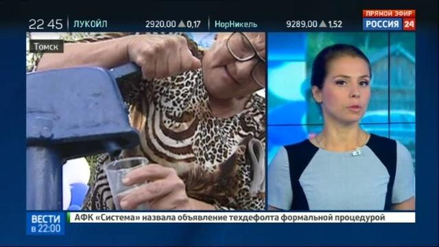 Новости на Россия 24 • Мэру Томска попеняли на помпезное открытие колонки: что открыли на самом деле?