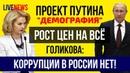 Проект Путина Демография РОСТ ЦЕН Голикова Коррупции нет в России