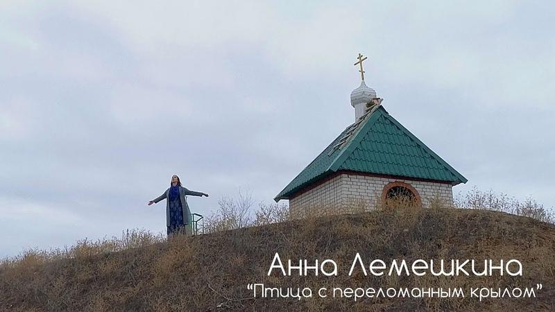 Анна Лемешкина - Птица с переломанным крылом
