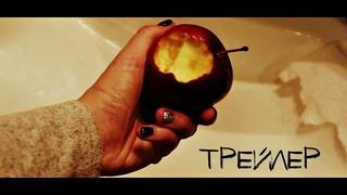 ЖЕРТВА (2018) - ТРЕЙЛЕР фильма Halloween 28/10/18 (Мистика, псевдодокументальный)