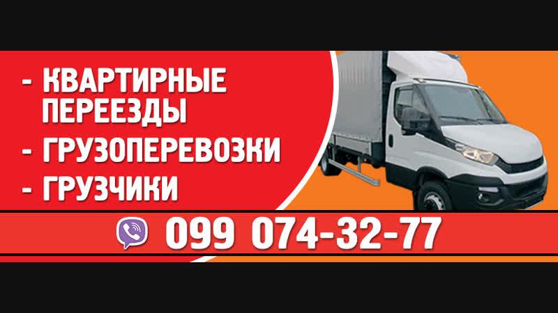 Вениамин Перевозчиков грузовое такси Дружковка обл. UA 0990743277