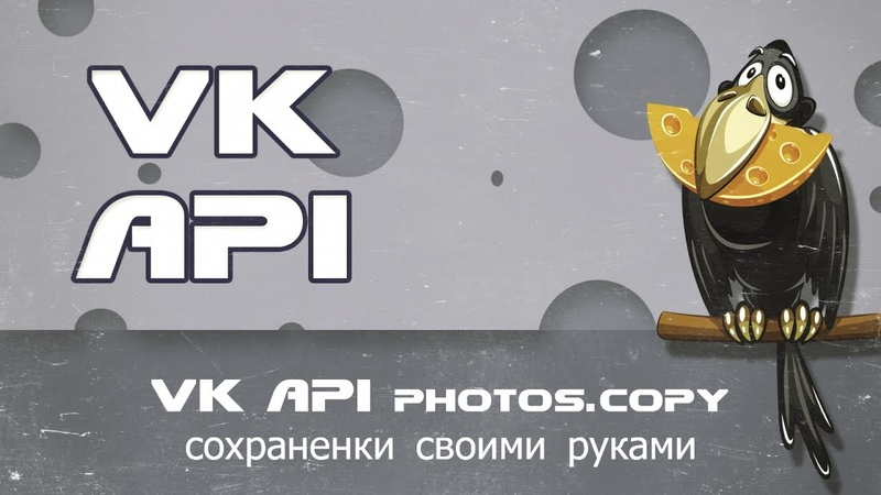 VK API photos.copy Метод для сохранения любого фото в альбом сохраненные фотографии, сохраненки