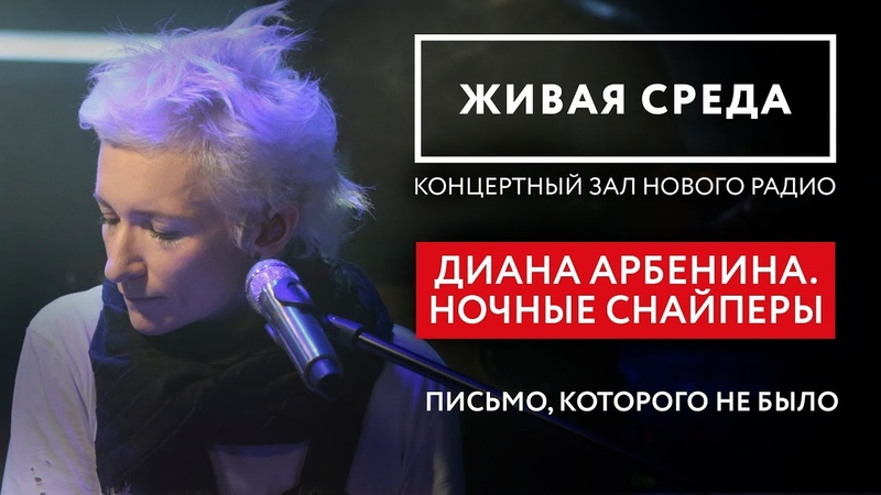 Диана Арбенина - 'Короны' (24.10.18, 'Новое радио')