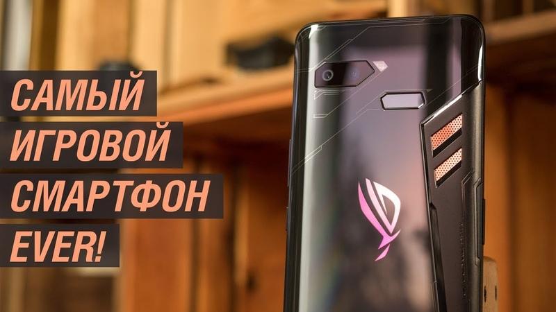 ROG Phone каким должен быть игровой смартфон Почти обзор ASUS ROG Phone