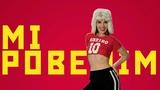 Natalia Oreiro - Mi Pobedim (Rusia 2018) Official Lyric Video
