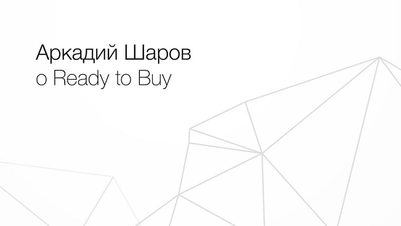 Аркадий Шаров о Ready to Buy — торговая площадка