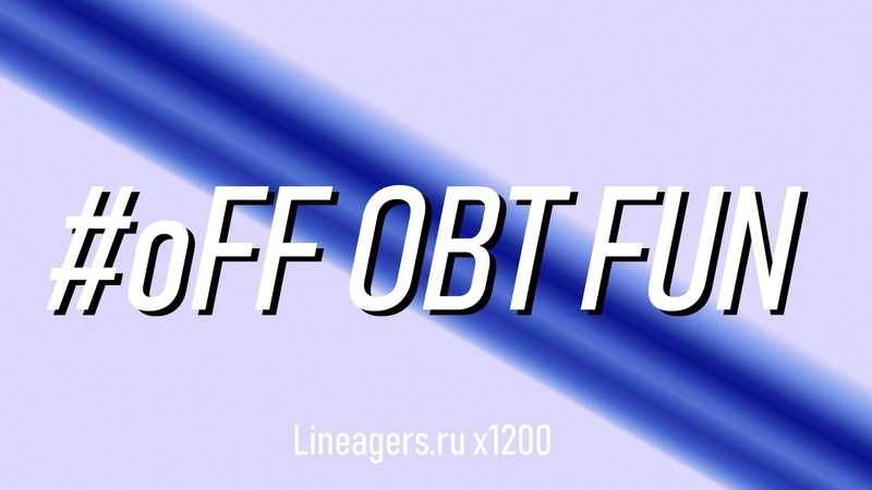 OFF / OBT FUN / LINEAGERS.RU x1200