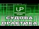 Наслідки наявності зареєстрованого шлюбу. Судова практика.Українське право.Випуск від 2018-08-31