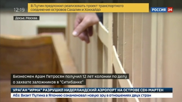 Новости на Россия 24 • Бизнесмен захвативший заложников в банке получил 12 лет строгого режима