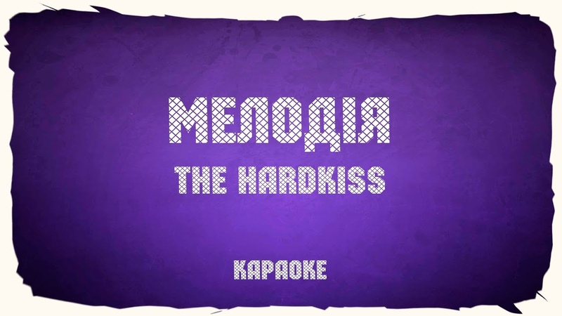 The Hardkiss - Мелодія (караоке мінус)