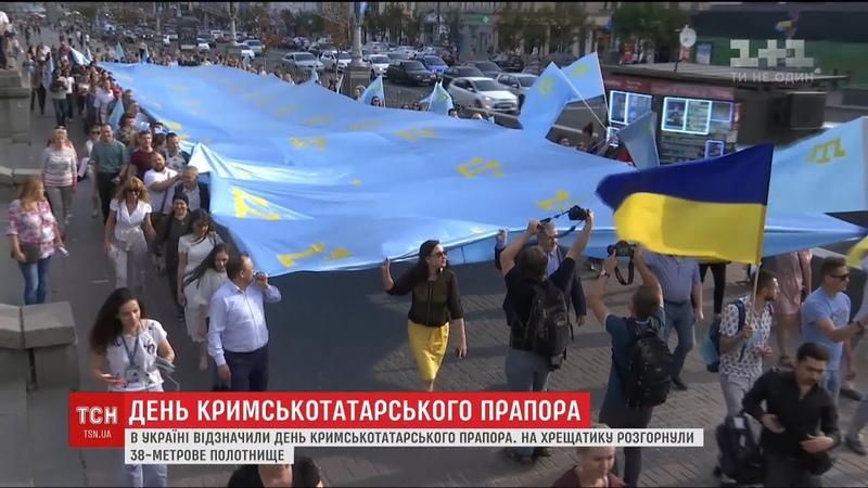 Україна відсвяткувала День кримськотатарського прапора
