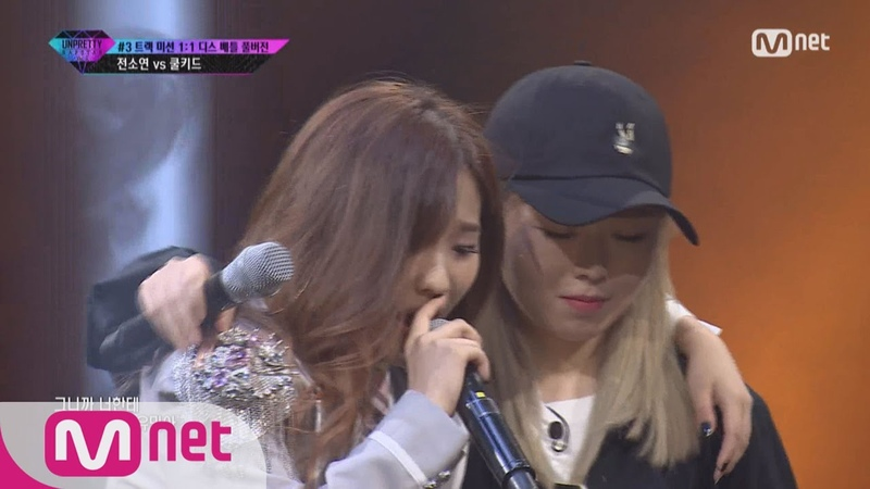 [UNPRETTY RAPSTAR3][FullExclusive] Jeon So Yeon vs Coolkid @Track 3 Mission Diss Battle EP.04