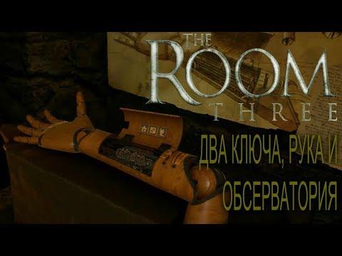 ДВА КЛЮЧА, РУКА И ОБСЕРВАТОРИЯ | The Room Three 5