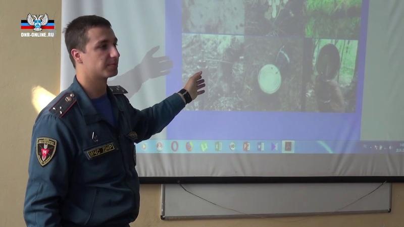 МЧС ДНР продолжает обучать учащихся действиям при обнаружении ВОП
