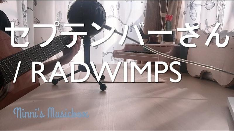 セプテンバーさん/RADWIMPS(弾き語りcover) Aimer version【歌詞付き】