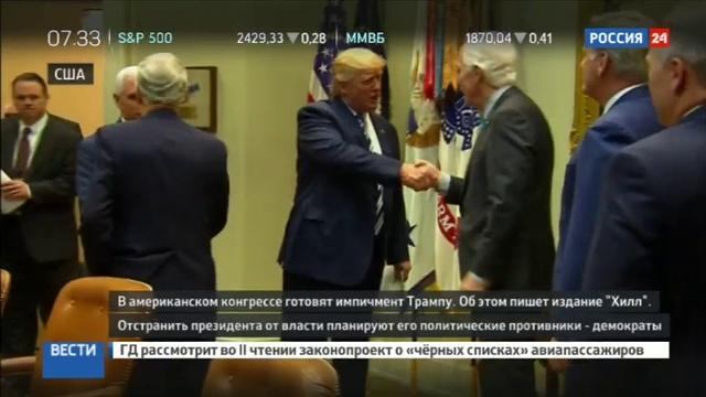 Новости на Россия 24 • Демократы роют яму Дональду Трампу