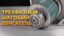 ШАГОВЫЙ ДВИГАТЕЛЬ 23HS2003-25 ДЛЯ ЛАЗЕРНОГО СТАНКА