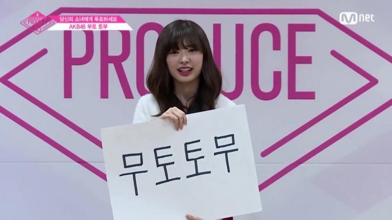 ENG sub PRODUCE48 AKB48ㅣ무토 토무ㅣ거꾸로 읽어도 위아래로 읽어도 @자기소개 1분 PR 180615 EP 0