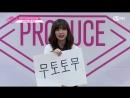 ENG sub PRODUCE48 AKB48ㅣ무토 토무ㅣ거꾸로 읽어도 위아래로 읽어도 @자기소개_1분 PR 180615 EP.0