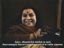Бхаджан Bhaya Kai taya в исполнении Шри Матаджи