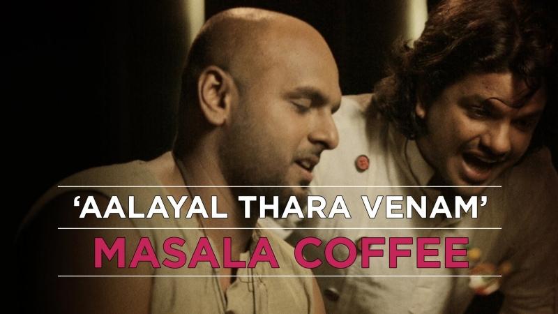 Masala Coffee ‒ Aalayal Thara Venam