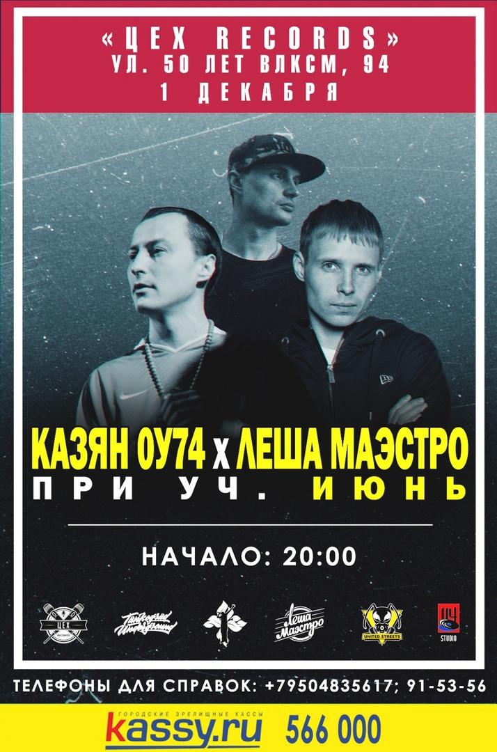 Афиша Тюмень КАЗЯН ОУ74 ЛЕША МАЭСТРО / 01.12 / ЦЕХ RECORDS