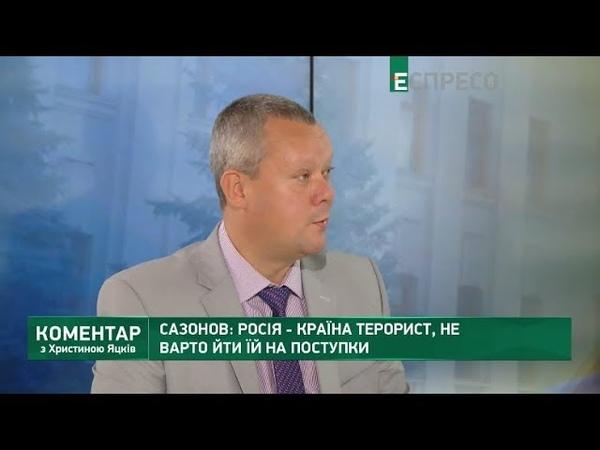 Сазонов Росія - країна терорист, не варто йти їй на поступки