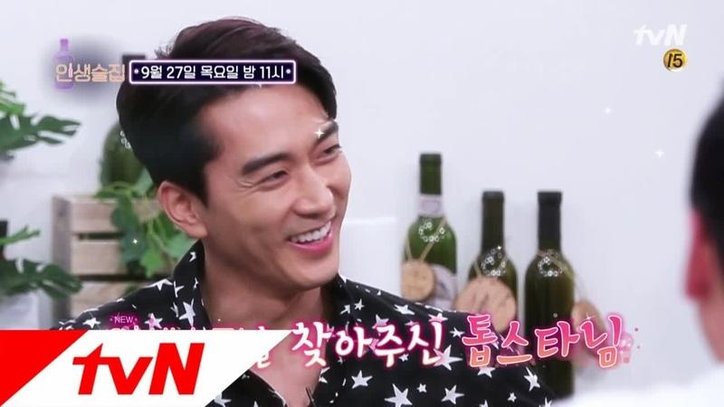 КАСТ ИГРОКА зажигают на передаче канала tvN Lifebar 예고 ′송스타′ 송승헌 이런 모습 처음이야 180927 EP 90