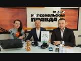 Александр Чуприн и Сергей Видякин на радио Комсомольская правда в Иркутске