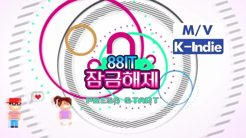 [M/V] 88IT - Unlock (잠금해제) (Feat. Esquil (에스킬))