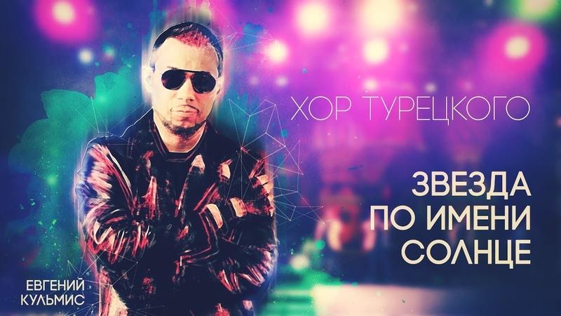 Звезда по имени Солнце концерт на Красной площади ХОР ТУРЕЦКОГО Live2016