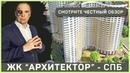 18 ЖК Архитектор. Застройщик Строительный Трест. База квартир. Новостройки СПБ