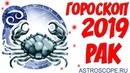 Гороскоп на 2019 год Рак гороскоп для знака Зодиака Рак на 2019 год