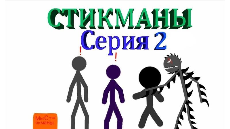 Стикманы 2 | Новый Друг | Серия 2 Сезон 1 | Мульт