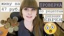 ЖИВУ НА 47 рублей в день / БОМЖ ОБЕД, ЗАВТРАК и УЖИН по рецептам ДНЕВНИК ЕВРЕЯ / Проверка рецептов