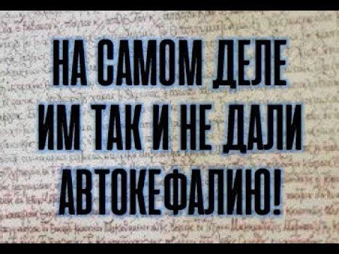 Как Варфоломей обманул украинцев
