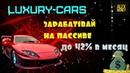 Оюзор Luxury Cars Реальный Способ заработать деньги в Интернете Без Вложений!