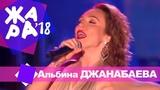 Альбина Джанабаева - Спасибо сердце (ЖАРА В БАКУ Live, 2018)