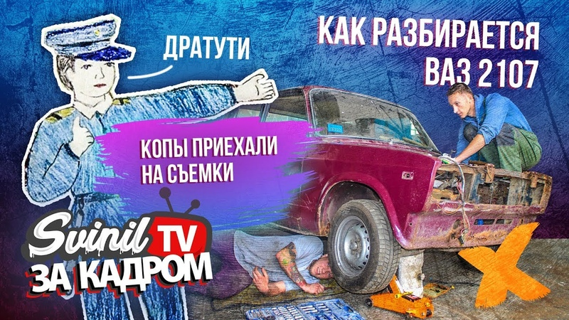 SvinilTV | ЗА КАДРОМ. Разбор ВАЗ 2107, покатушки на ВАЗ 2102. На съемки приехали КопЫ