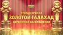 Золотой Галахад — Церемония награждения | Хроники Хаоса