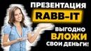 ПРЕЗЕНТАЦИЯ ПРОЕКТА RABB IT TOP