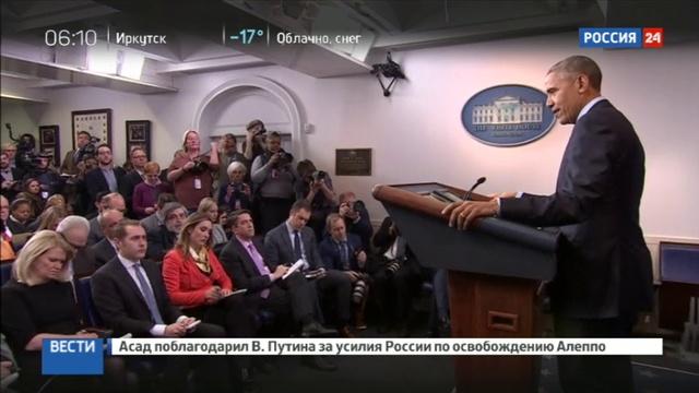 Новости на Россия 24 • Последние антироссийские шаги хромой утки: Обама ограничил будущее взаимодействие США и РФ