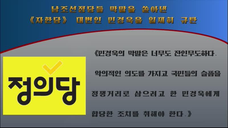남조선정당들 막말을 쏟아낸 《자한당》 대변인 민경욱을 일제히 규탄 외 1건