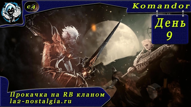 Прокачка на Rb кланом день 9й (c4 la2-nostalgia.ru)