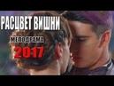 Фильм воплотил весь ютуб РАСЦВЕТ ВИШНИ Русские МЕЛОДРАМЫ 2017 новинки новые сериалы hd