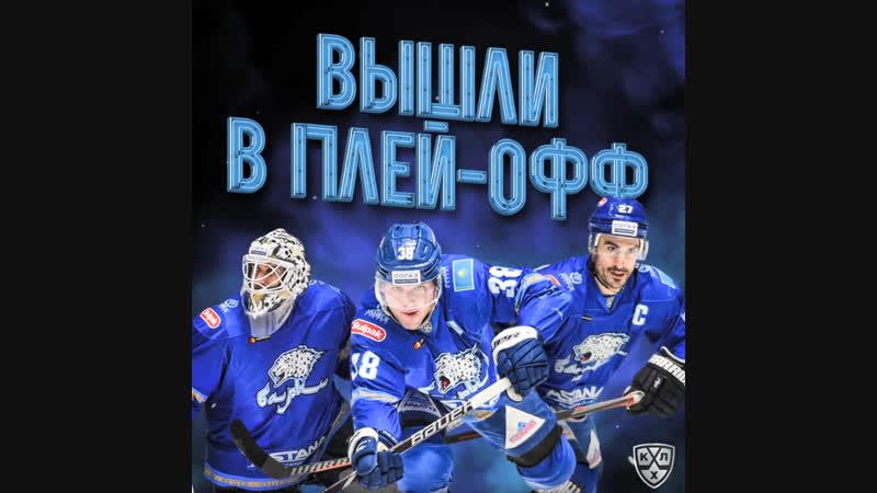 «Барыс» – в плей-офф Кубка Гагарина 2019