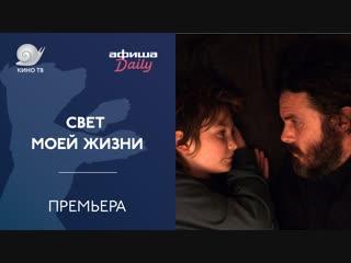 Свет моей жизни Кейси Аффлека  премьера на Берлинале