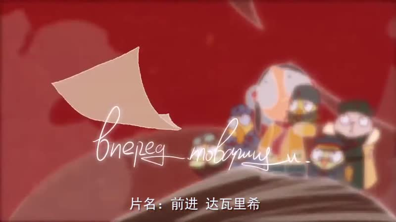Китайский мультфильм про развал СССР.(русский язык, полная версия )