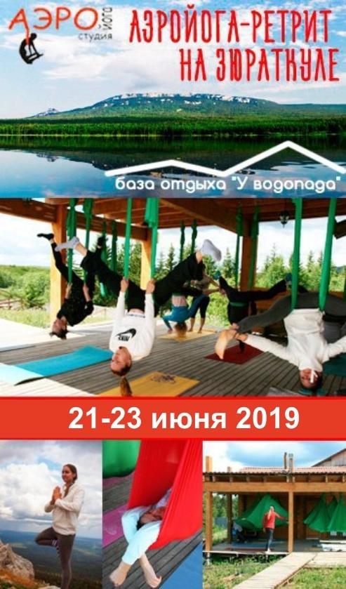 Афиша Челябинск Аэройога-ретрит на Зюраткуле